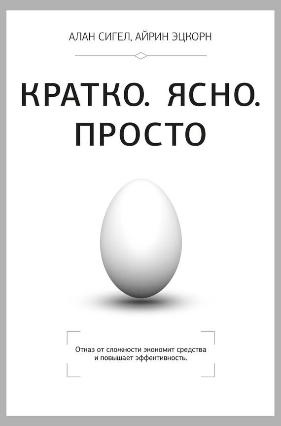 обложка книги static/bookimages/14/87/99/14879983.bin.dir/14879983.cover.jpg