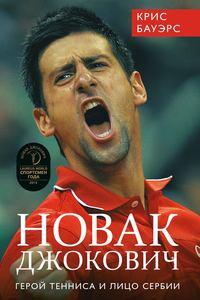 Бауэрс, Крис  - Новак Джокович – герой тенниса и лицо Сербии