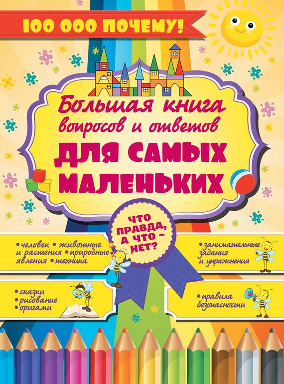 А. Г. Мерников Что правда, а что – нет? Большая книга вопросов и ответов для самых маленьких цена