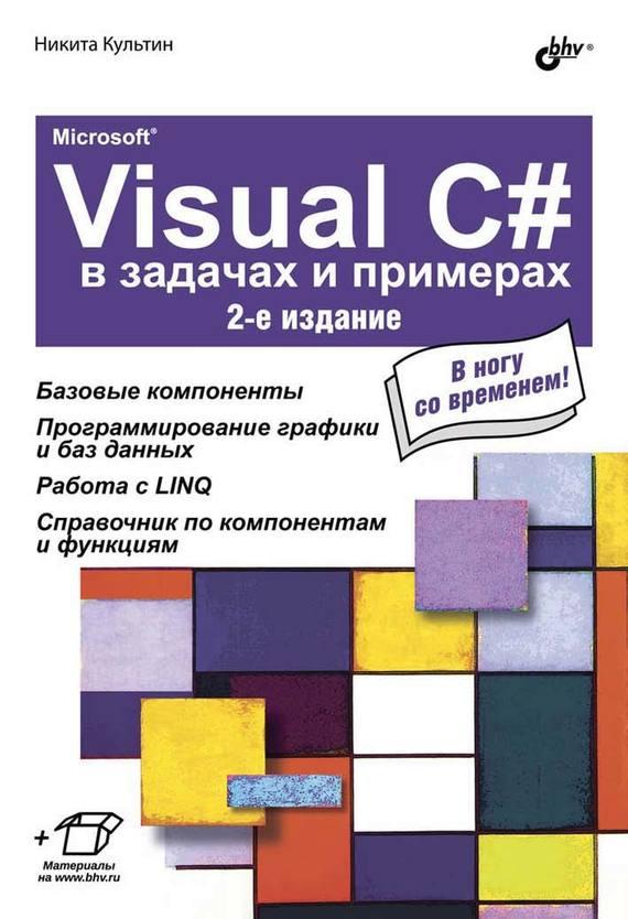 Никита Культин Microsoft® Visual C# в задачах и примерах (2-е издание) никита культин microsoft® visual c в задачах и примерах 2 е издание