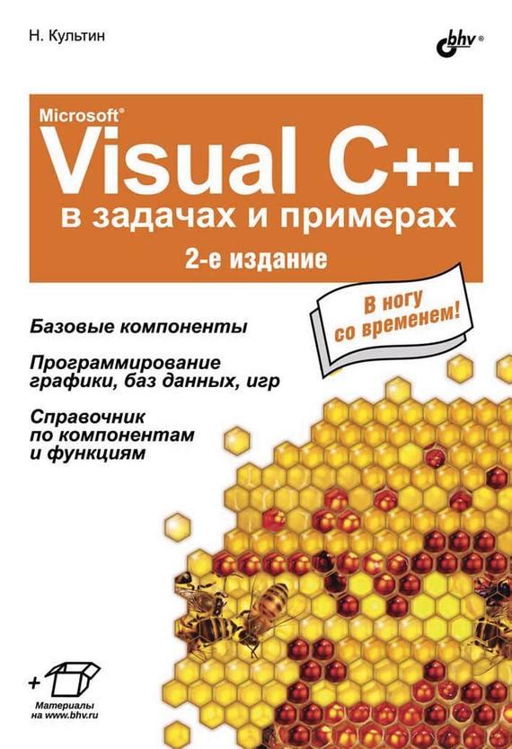 Никита Культин Microsoft® Visual C++ в задачах и примерах (2-е издание) культин н ms visual c в задачах и примерах