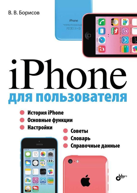iPhone для пользователя от ЛитРес