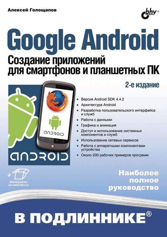 Алексей Голощапов Google Android. Создание приложений для смартфонов и планшетных ПК (2-е издание)