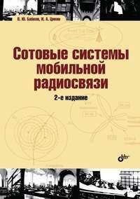 Цикин, И. А.  - Сотовые системы мобильной радиосвязи