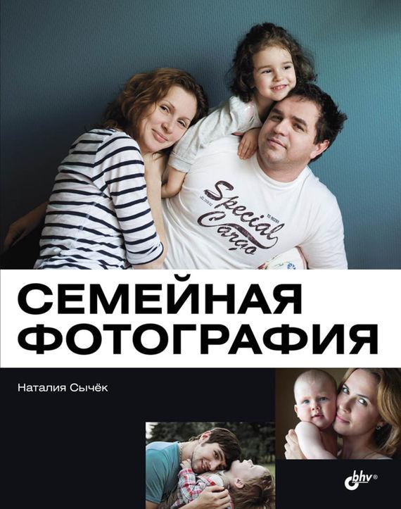 Наталия Сычёк Семейная фотография наталия сычёк семейная фотография