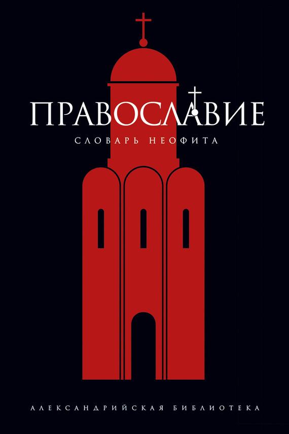 Юрий Булычев Православие. Словарь неофита отсутствует евангелие на церковно славянском языке
