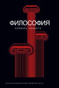 Семенов, Александр  - Философия. Словарь неофита