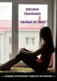 Ткаченко, Оксана  - Облака не тают
