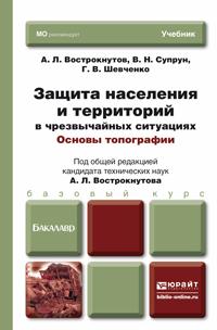 Защита населения и территорий в чрезвычайных ситуациях. Основы топографии. Учебник для бакалавров