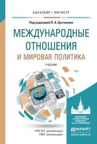 Чихарев, Иван Александрович  - Международные отношения и мировая политика. Учебник для бакалавриата и магистратуры