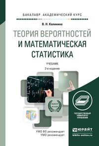 Калинина, Вера Николаевна  - Теория вероятностей и математическая статистика 2-е изд., пер. и доп. Учебник для академического бакалавриата