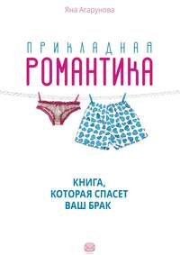 Агарунова, Яна  - Прикладная романтика