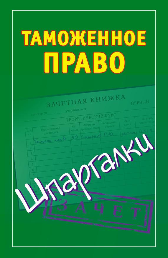 Андрей Дмитриев - Таможенное право. Шпаргалки