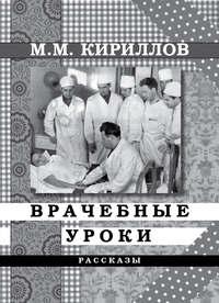 Кириллов, М. М.  - Врачебные уроки (сборник)