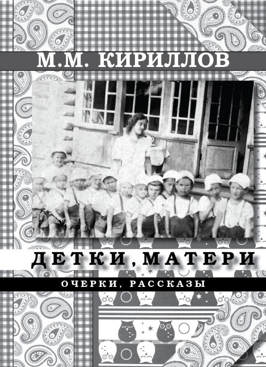 М. М. Кириллов Детки и матери idvd доктор андрей курпатов все решим проблемы из детства