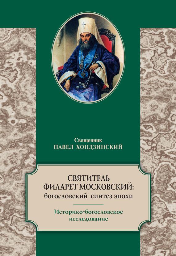Святитель Филарет Московский: богословский синтез эпохи. Историко-богословское исследование случается спокойно и размеренно