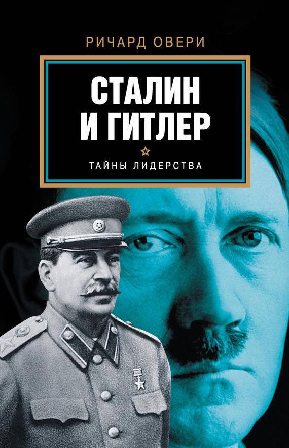 Ричард Овери Сталин и Гитлер жуков д войны на руинах ссср
