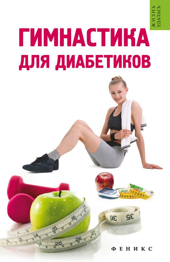 Татьяна Иванова Гимнастика для диабетиков