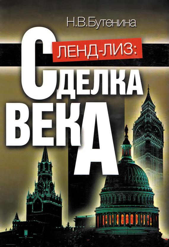 Наталья Бутенина - Ленд-лиз. Сделка века