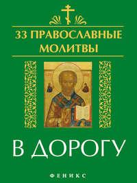 Отсутствует - 33 православные молитвы в дорогу