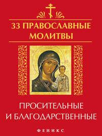 Отсутствует - 33 православные молитвы просительные и благодарственные