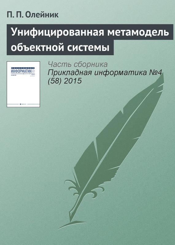 П. П. Олейник Унифицированная метамодель объектной системы