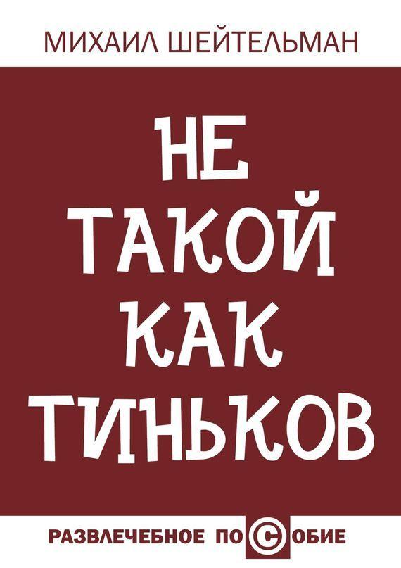 Обложка книги Не такой как Тиньков, автор Шейтельман, Михаил