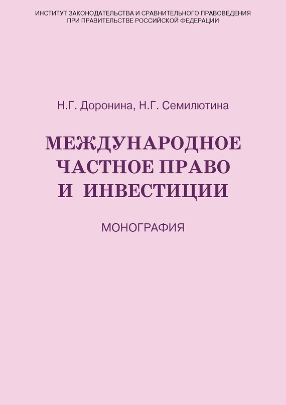 Скачать Международное частное право и инвестиции бесплатно Н. Г. Семилютина