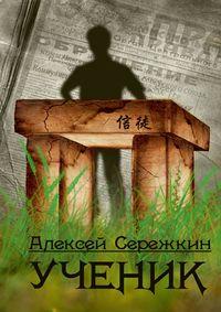 Сережкин, Алексей  - Ученик