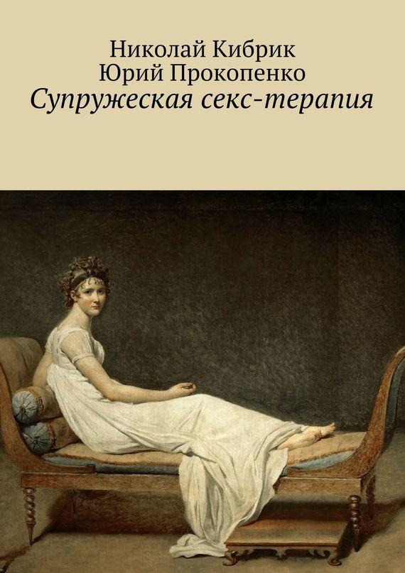 Юрий Прокопенко - Супружеская секс-терапия