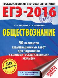 Баранов, П. А.  - ЕГЭ-2016. Обществознание. 50 вариантов экзаменационных работ для подготовки к единому государственному экзамену