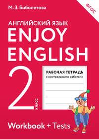 Биболетова, М. З.  - Enjoy English. Английский с удовольствием. Рабочая тетрадь к учебнику для 2 класса общеобразовательных учреждений