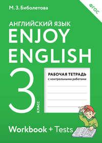 Биболетова, М. З.  - Enjoy English. Английский с удовольствием. Рабочая тетрадь к учебнику для 3 класса общеобразовательных учреждений