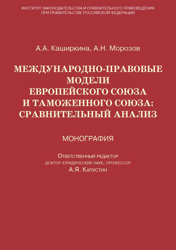 Анна Каширкина - Международно-правовые модели Европейского Союза и Таможенного союза: сравнительный анализ
