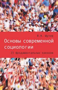 Шутов, Владимир  - Основы современной социологии. 15 фундаментальных законов