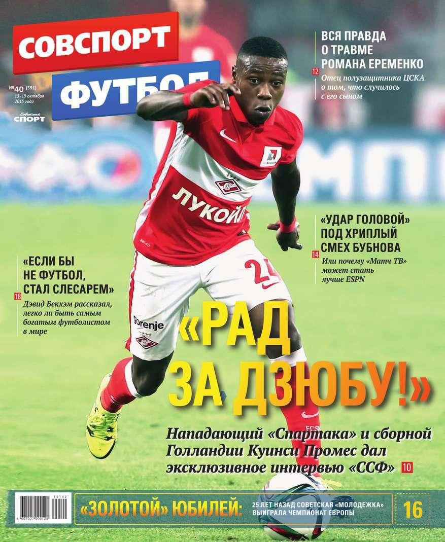 Советский Спорт. Футбол 40-2015