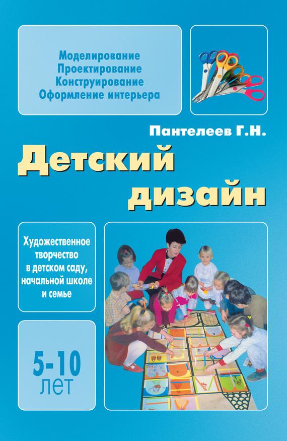 Конструирование и детский дизайн в детском саду