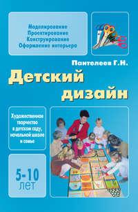 Пантелеев, Георгий  - Детский дизайн
