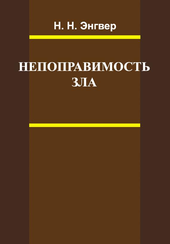 Н. Н. Энгвер Непоправимость зла