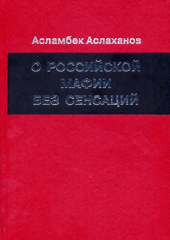 Асламбек Аслаханов О российской мафии без сенсаций