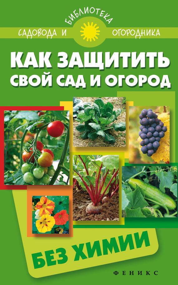 Как защитить свой сад и огород без химии от ЛитРес