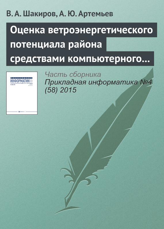 В. А. Шакиров бесплатно