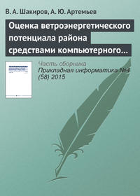 Шакиров, В. А.  - Оценка ветроэнергетического потенциала района средствами компьютерного моделирования