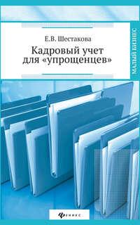 Шестакова, Е. В.  - Кадровый учет для «упрощенцев»