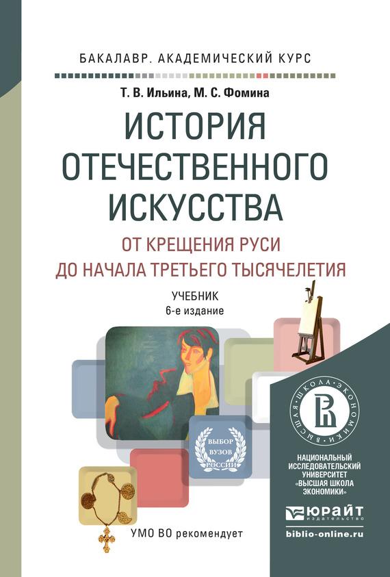 Татьяна Валериановна Ильина бесплатно