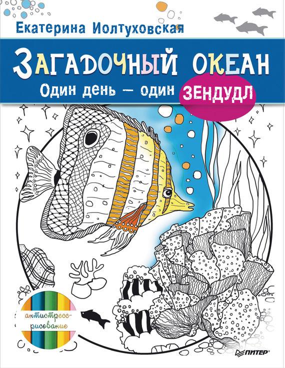 Екатерина Иолтуховская бесплатно