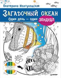 Иолтуховская, Екатерина  - Загадочный океан. Один день – один зендудл