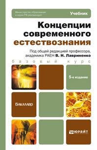 Владимир Николаевич Лавриненко бесплатно