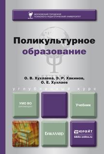 Олег Хухлаев Поликультурное образование. Учебник для бакалавров