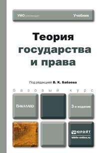 Саидов, Акмаль Холматович  - Теория государства и права 3-е изд., пер. и доп. Учебник для бакалавров